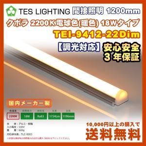 LED ライト 照明 間接照明 1200mm クポラ 調光対応 2200K 1196lm 18W テスライティング TEI-9412-22Dim freedom-telwork