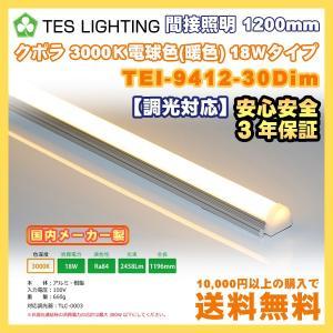LED ライト 照明 間接照明 1200mm クポラ 調光対応 3000K 2458lm 18W テスライティング TEI-9412-30Dim freedom-telwork