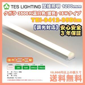 LED ライト 照明 間接照明 1200mm クポラ 調光対応 3500K 2496lm 18W テスライティング TEI-9412-35Dim freedom-telwork