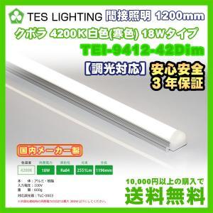 LED ライト 照明 間接照明 1200mm クポラ 調光対応 4200K 2551lm 18W テスライティング TEI-9412-42Dim freedom-telwork