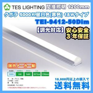 LED ライト 照明 間接照明 1200mm クポラ 調光対応 5000K 2671lm 18W テスライティング TEI-9412-50Dim freedom-telwork