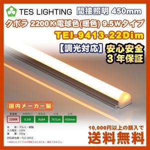 LED ライト 照明 間接照明 450mm クポラ 調光対応 2200K 761lm 9.5W テスライティング TEI-9413-22Dim freedom-telwork