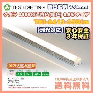 LED ライト 照明 間接照明 450mm クポラ 調光対応 3500K 1336lm 9.5W テスライティング TEI-9413-35Dim freedom-telwork