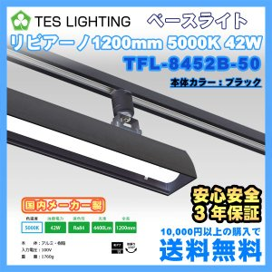 LED ライト 照明 ベースライト リビアーノ 1200mm ブラック 5000K 4400lm 42W テスライティング TFL-8452B-50 freedom-telwork