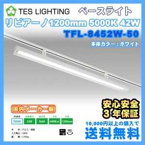 LED ライト 照明 ベースライト リビアーノ 1200mm ホワイト 5000K 4400lm 42W テスライティング TFL-8452W-50 freedom-telwork