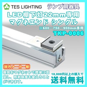 LED ライト 照明 棚下灯 22mm 専用 マグネエンド シングル 2個1セット テスライティング TKP-0006|freedom-telwork