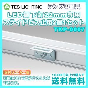 LED ライト 照明 棚下灯 22mm 専用 スライドビス止用 2個1セット テスライティング TKP-0007|freedom-telwork