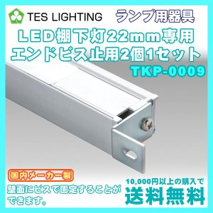 LED ライト 照明 棚下灯 22mm 専用 エンドビス止用 2個1セット テスライティング TKP-0009|freedom-telwork