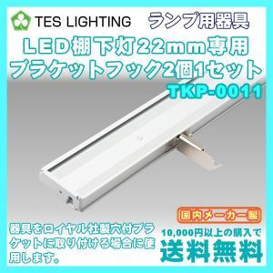 LED ライト 照明 棚下灯 22mm 専用 ブラケットフック 2個1セット テスライティング TKP-0011|freedom-telwork