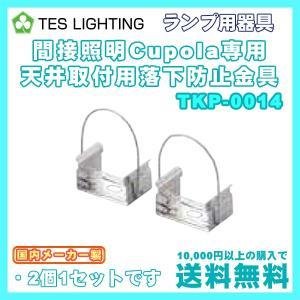 LED ライト 照明 間接照明 クポラ専用 天井取付用落下防止金具 2個セット テスライティング TKP-0014|freedom-telwork