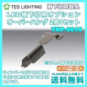 LED ライト 照明 棚下灯 専用 オーバーハング 2個1セット テスライティング TKP-0015|freedom-telwork