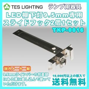LED ライト 照明 棚下照明 9.5mm 専用 スライドフック 2個1セット テスライティング 棚下灯 TKP-0016|freedom-telwork