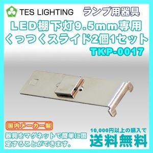 LED ライト 照明 棚下照明 9.5mm 専用 くっつくスライド 2個1セット テスライティング 棚下灯 TKP-0017|freedom-telwork
