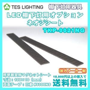 LED ライト 照明 棚下灯 専用 ネオジシート テスライティング TKP-0021NG|freedom-telwork