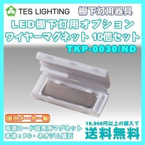 LED ライト 照明 棚下灯 専用 ワイヤーマグネット 10個セット テスライティング TKP-0030/ND|freedom-telwork