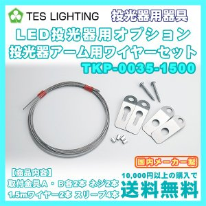 LED ライト 照明 屋外用投光器 専用 投光器アーム用ワイヤーセット テスライティング TKP-0035-1500 freedom-telwork