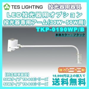 LED ライト 照明 屋外用投光器 専用 屋外用 ライト投光器用アーム ブラック テスライティング TKP-0190WP/B freedom-telwork