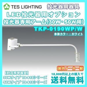 LED ライト 照明 屋外用投光器 専用 屋外用 ライト投光器用アーム ホワイト テスライティング TKP-0190WP/W freedom-telwork