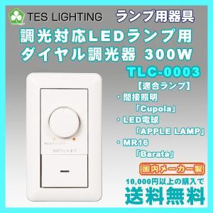 LED ライト 照明 調光対応ランプ用 調光器 300Wタイプ テスライティング TLC-0003|freedom-telwork