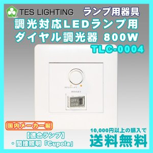LED ライト 照明 調光対応ランプ用 調光器 800Wタイプ テスライティング TLC-0004|freedom-telwork