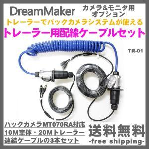 バックカメラ トレーラー用配線ケーブルセット TR-01 MT070RA対応 ドリームメーカー 後付け 車載カメラ バックモニタ -TR-01 【トレーラー用ケーブル】- -D-|freedom-telwork