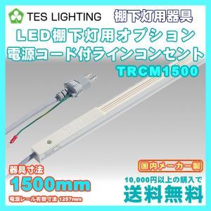 LED ライト 照明 棚下灯 専用 電源コード付 ラインコンセント 1500mm テスライティング TRCM1500|freedom-telwork