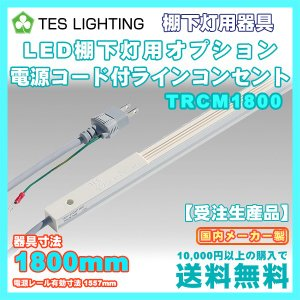 LED ライト 照明 棚下灯 専用 電源コード付 ラインコンセント 1800mm テスライティング TRCM1800 受注生産|freedom-telwork