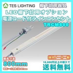 LED ライト 照明 棚下灯 専用 電源コード付 ラインコンセント 800mm テスライティング TRCM800|freedom-telwork