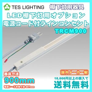 LED ライト 照明 棚下灯 専用 電源コード付 ラインコンセント 900mm テスライティング TRCM900|freedom-telwork