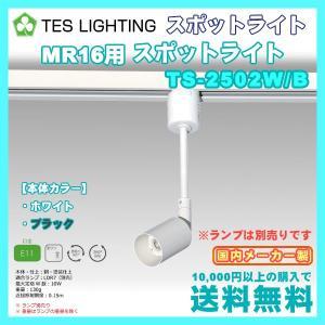 LED ライト 照明 MR16用 スポットライト E11口金 タイプ 10W テスライティング TS-2502|freedom-telwork
