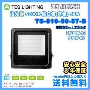 LED ライト 照明 屋外用投光器 防水 50Wタイプ 5700K 5600Lm ブラック テスライティング TS-810-50-57-B freedom-telwork