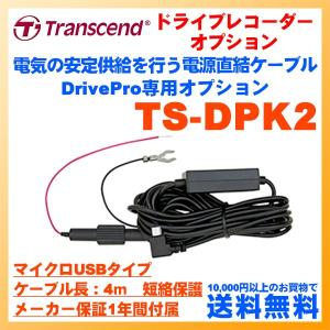 トランセンドの電源直結ケーブルはDriveProを車のヒューズボックスにつなぐ場合に使用します。ショ...