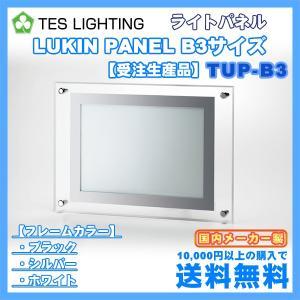 LED ライト 照明 パネルライト ルキンパネル B3 タイプ テスライティング TUP-B3 受注生産 freedom-telwork