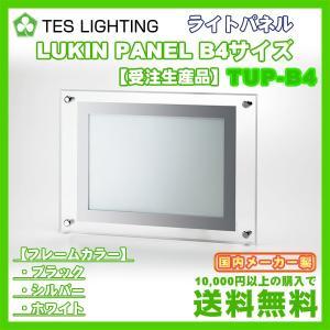 LED ライト 照明 パネルライト ルキンパネル B4 タイプ テスライティング TUP-B4 受注生産 freedom-telwork