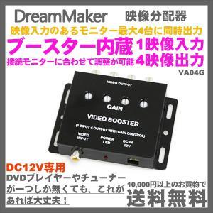 ブースター内蔵 映像分配器 VA04G ドリームメーカー ポータブルDVD 地デジ