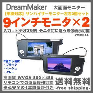 サンバイザーモニター 9インチ 左右2個セット 車載 モニター 車検対応 ドリームメーカー -VM090AA【車検対応サンバイザーモニタ】- -D-|freedom-telwork