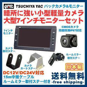 バックモニター セット 槌谷ヤック 後付け XC-M9LA 7インチ 15mケーブル ルームミラー取付ステー付き トラック用 車載カメラ バックカメラ|freedom-telwork