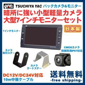 バックモニター セット 槌谷ヤック 後付け XC-M9M 7インチ 10mケーブル トラック用 車載カメラ バックカメラ|freedom-telwork