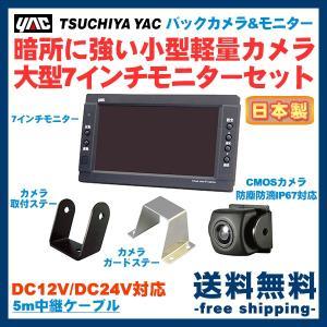 バックモニター セット 槌谷ヤック 後付け XC-M9S 7インチ 5mケーブル トラック用 車載カメラ バックカメラ|freedom-telwork