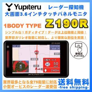レーダー探知機 ユピテル Z190R OBD-II GPS 2018年モデル|freedom-telwork
