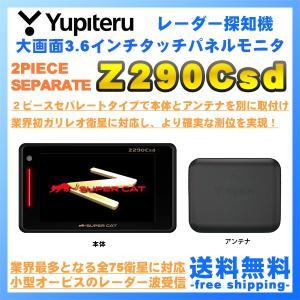 レーダー探知機 ユピテル Z290Csd OBDII GPS 日本製 2018年モデル|freedom-telwork