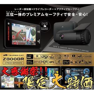 レーダー探知機 ドライブレコーダー ユピテル Z800DR 4ピースセパレート (年末ウルトラ特価セール開催中)