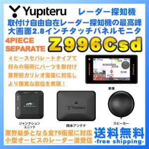 レーダー探知機 ユピテル Z996Csd 4ピースセパレート GPS 日本製 2018年モデル|freedom-telwork