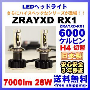 ヘッドライト LED ライト H4 Hi/Lo 6000K 28W 2個1セット 日本製 3年保証 車検対応 -ZRAY-XD-RX1-|freedom-telwork