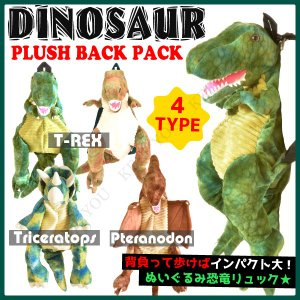 恐竜 T-REX プテラノドン トリケラトプス リュック ぬいぐるみ バックパック 生活雑貨 おもしろ雑貨 バックパック 原宿系 ファッション お誕生日 プレゼント ┃ freedom-web