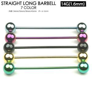 ボディピアス 14G (1.6mm) ボール ストレート バーベル カラー コーティング インダスト...