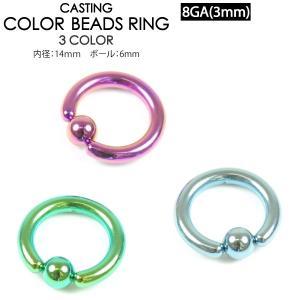 CBR キャプティブ ビーズリング カラー8G (3mm) カラー ボディーピアス 金 黒 水色 青 緑 虹 ボディピアス【メール便対応】┃ freedom-web