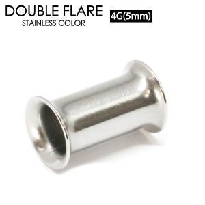 ボディピアス 4G (5mm) ダブルフレア アイレット トンネル サージカルステンレス316L 【メール便対応】┃|freedom-web