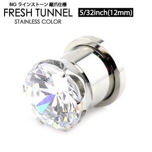 フレッシュトンネル BIG キュービック 縦爪仕様 12mm(5/32インチ) サージカルステンレス ボディピアス ボディーピアス【メール便対応】┃ freedom-web