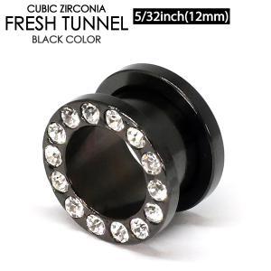 フレッシュ トンネル ブラック キュービックジルコニア仕様 5/32インチ(12mm) サージカルステンレス316L [ボディピアス ボディーピアス]【メール便対応】┃ freedom-web